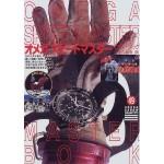 Omega Speedmaster Master Book